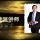 领航国际商学院实战派导师-林万才