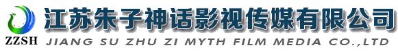 江苏朱子神话影视传媒有限公司
