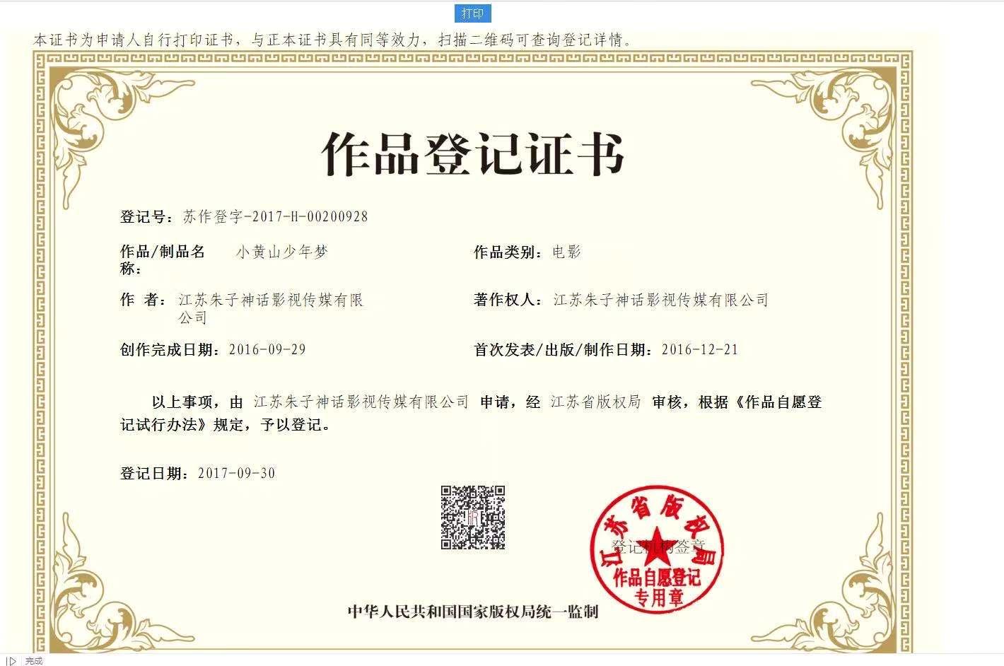 《小黄山少年梦》作品登记证书
