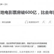 2019年12月6日,中国内地电影票房累计600亿元,比去年提前24天!